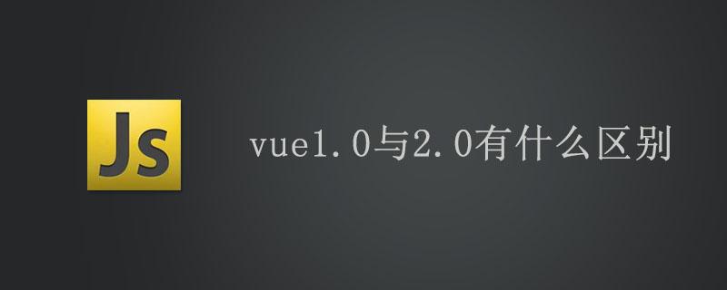 vue1.0与2.0有什么区别
