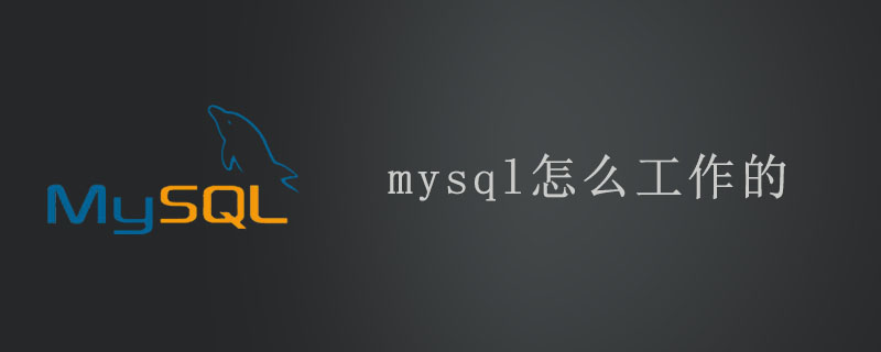 mysql怎么工作的