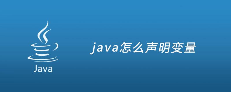 java怎么聲明變量