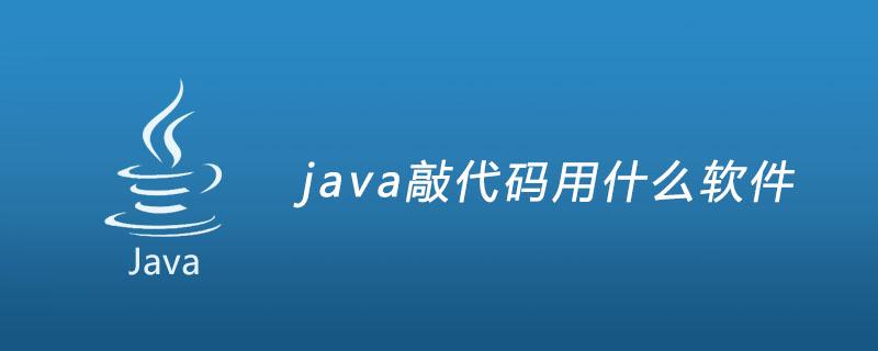 java敲代碼用什么軟件