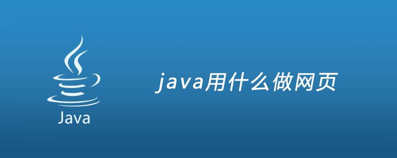 java用什么做網頁