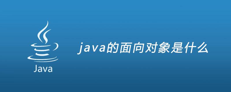 java的面向對象是什么
