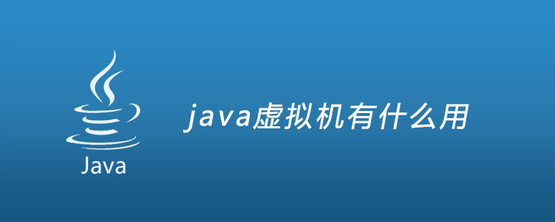 java虚拟机有什么用