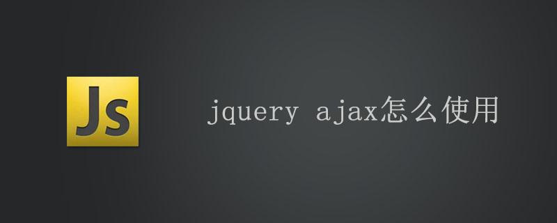 jquery ajax怎么使用