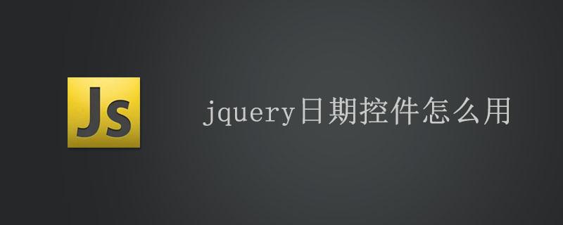 jquery日期控件怎么用