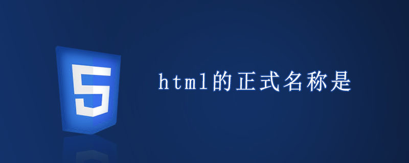 html的正式名稱是