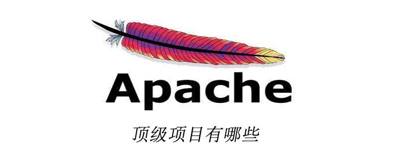 apache顶级项目有哪些