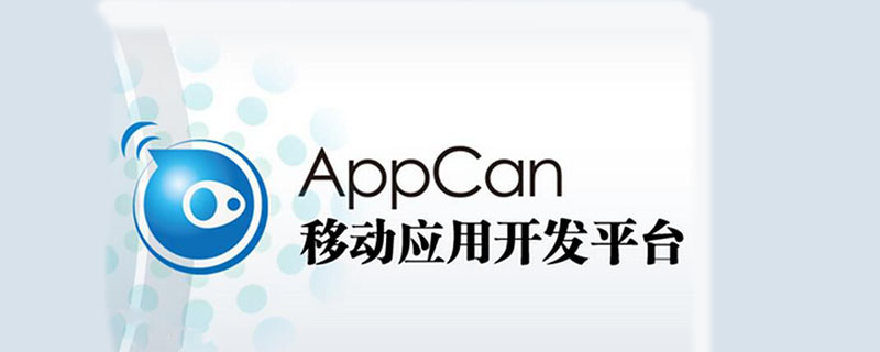 appcan是什么