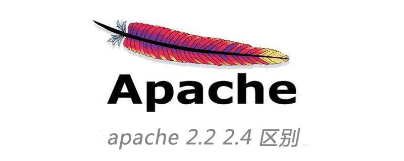 apache 2.2 2.4 区别