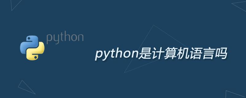 python是计算机语言吗