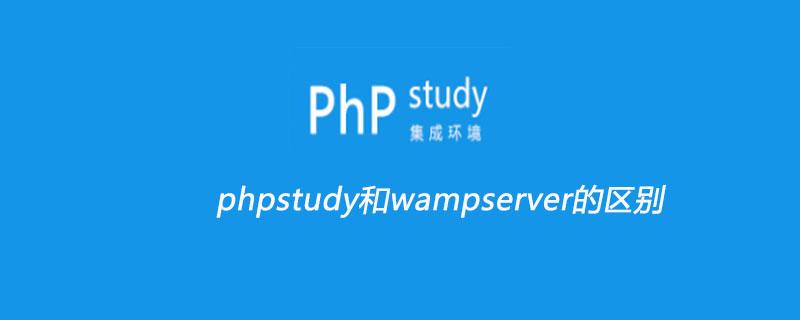 phpstudy和wampserver的區別