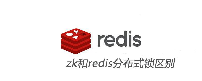 zk和redis分布式锁区别