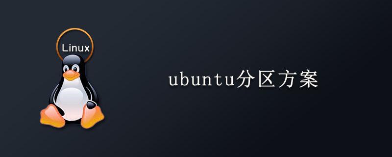 ubuntu分區方案
