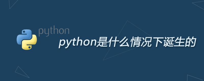 python是什么情況下誕生的