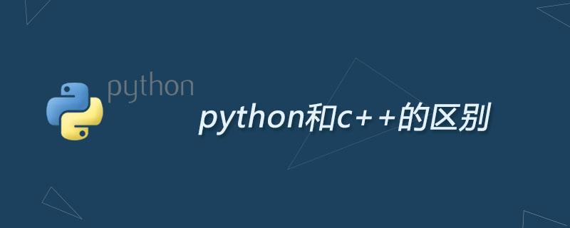 python和c++的區別