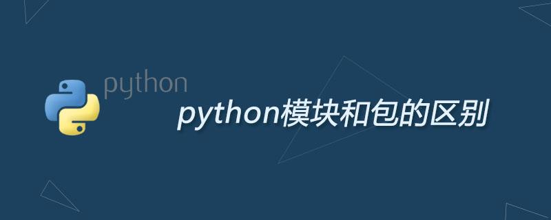 python模塊和包的區別