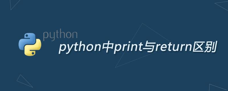 python中print與return區別