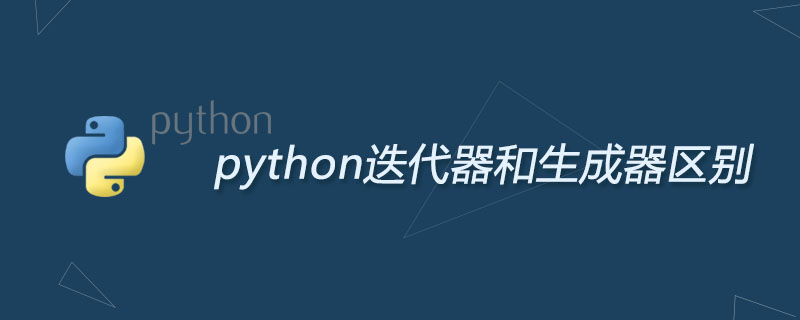 python迭代器和生成器區別