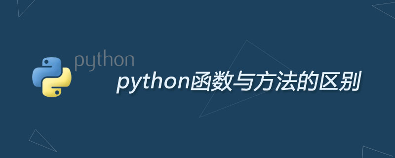 python函數與方法的區別