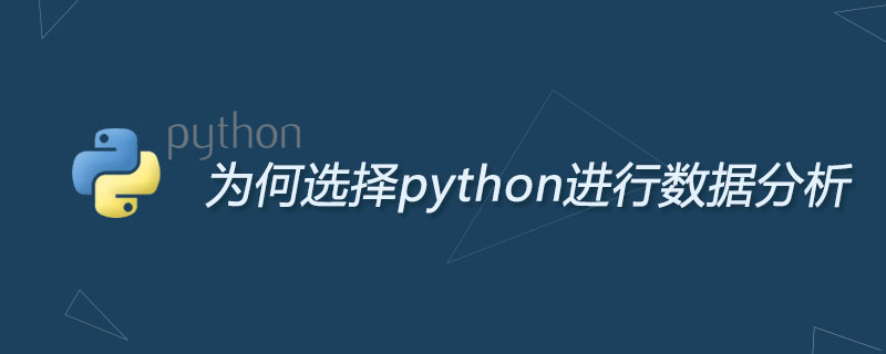 为何选择python进行数据分析
