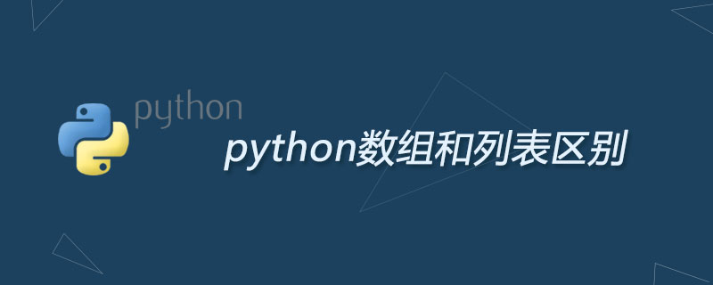 python数组和列表区别