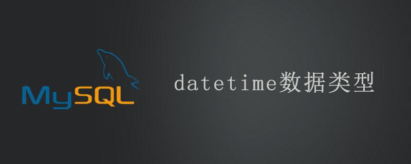 datetime數據類型