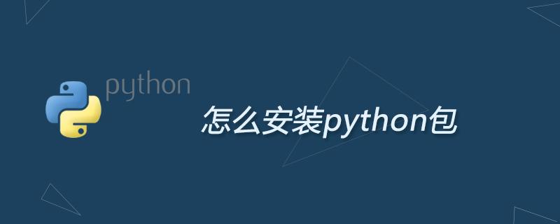 怎么安裝python包