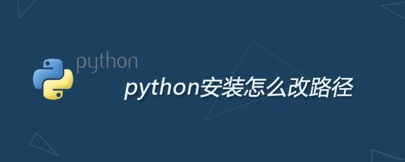 python安裝怎么改路徑