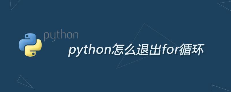 python怎么退出for循環