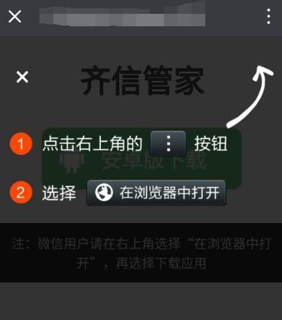 解决微信不能直接下载app的方案