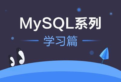 服务器远程连接mysql时出现的问题综合
