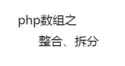 [PHP] 数组的array_merge()函数和array_chunk()函数的介绍及示例
