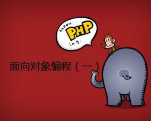 聊聊php面向对象的编程基础(一)