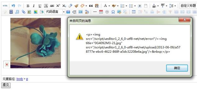 ueditor富文本编辑器如何实现跨域上传图片