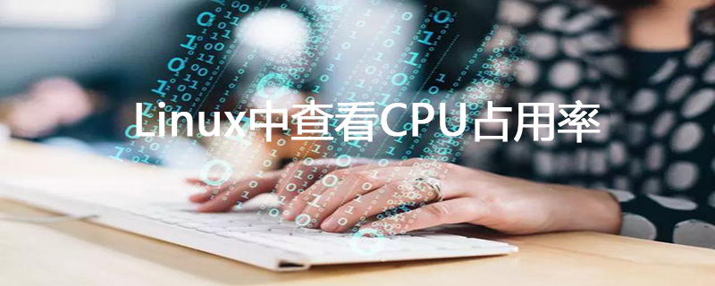 linux怎么查看cpu占用率(使用率)?