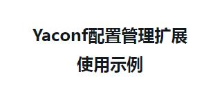 Yaconf配置管理扩展使用示例