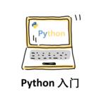 python基础学习之赋值运算符、位运算符