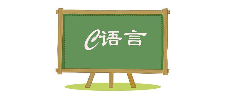 c语言之后学什么?
