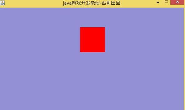 java游戏开发之有限状态机