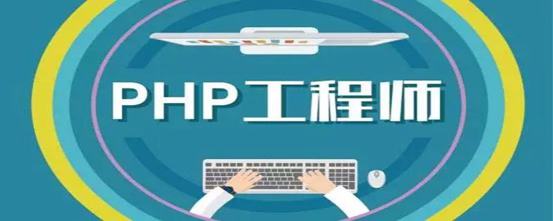 php程序是什么?
