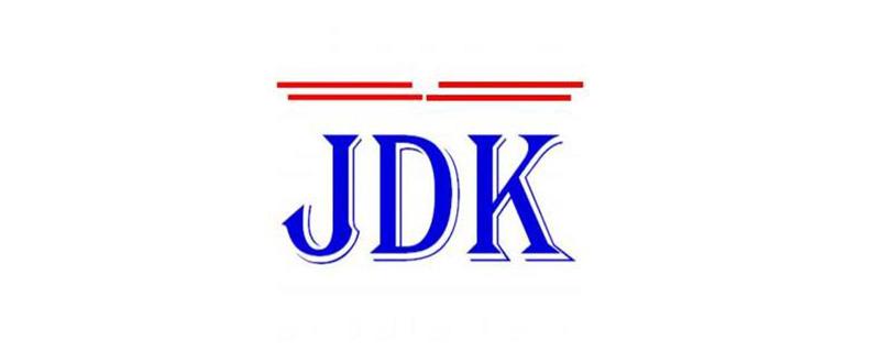 jdk的含义是什么?