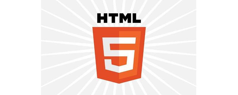 学会html能做什么工作