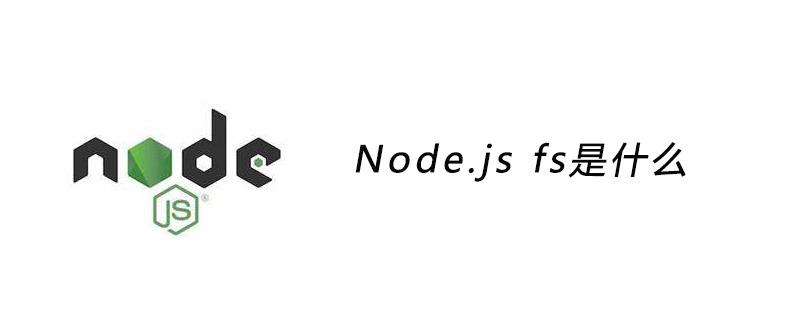 Node.js fs是什么