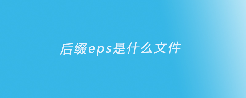 后缀eps是什么文件