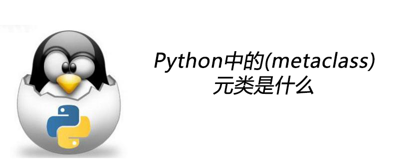 Python中的元类(metaclass)是什么