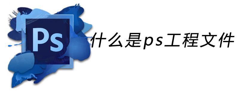什么是ps工程文件