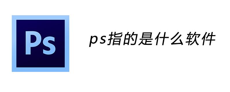 ps指的是什么軟件