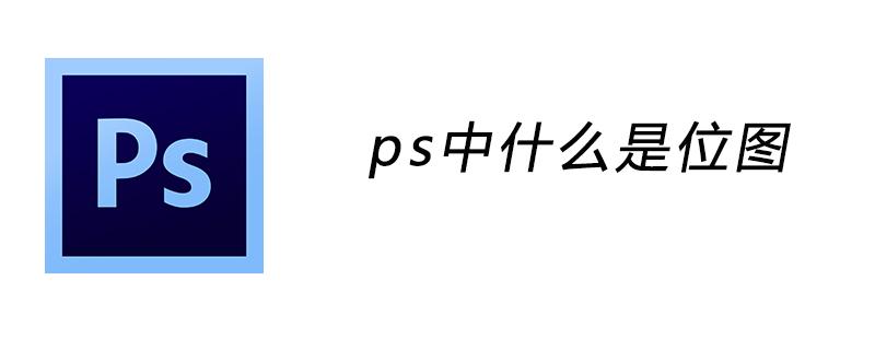 ps中什么是位图