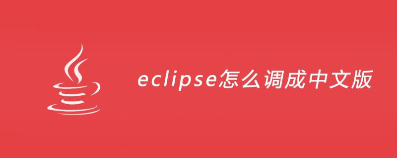 eclipse怎么调成中文版