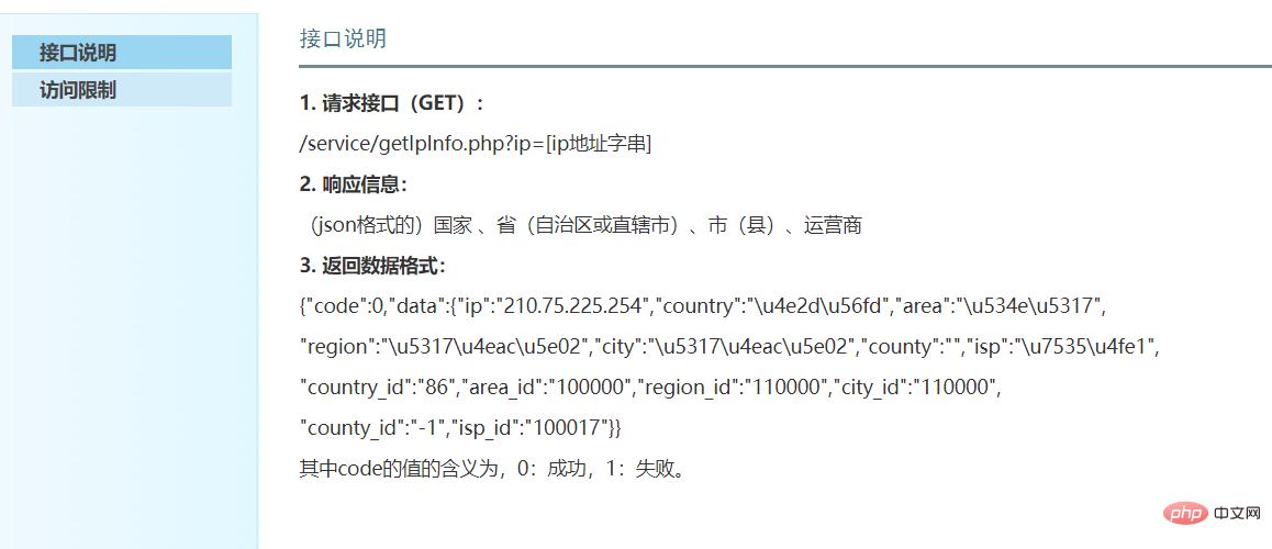 怎么用PHP定位IP所在地